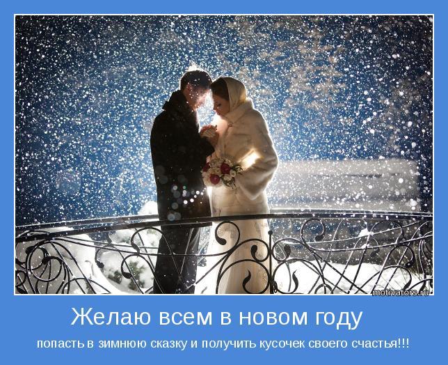 Любовные истории с новым годом