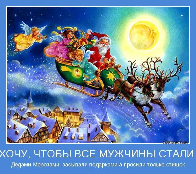 Дедами Морозами, засыпали подарками а просили только стишок