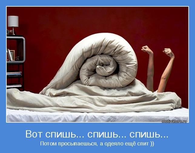 Потом просыпаешься, а одеяло ещё спит ))