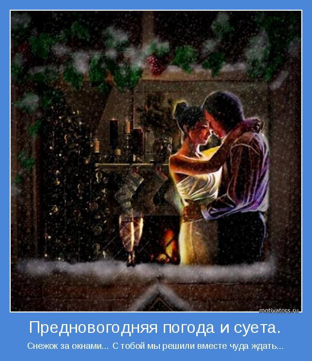 Снежок за окнами... С тобой мы решили вместе чуда ждать...