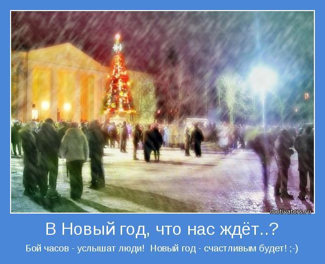Бой часов - услышат люди!  Новый год - счастливым будет! ;-)