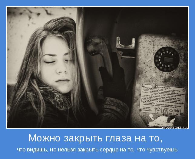 Не закрывай руками своими глаза ни один из путей