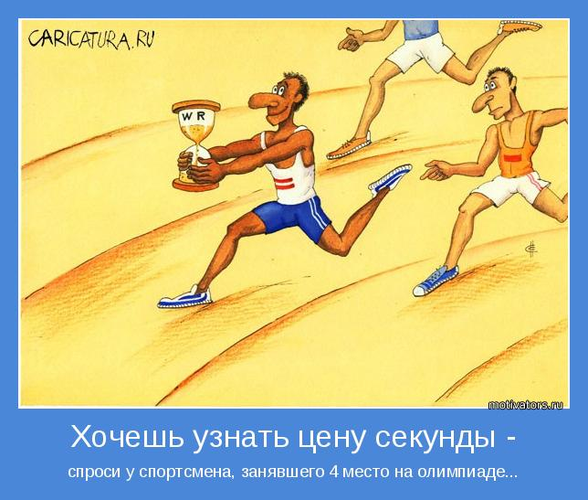 спроси у спортсмена, занявшего 4 место на олимпиаде...