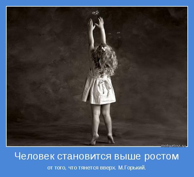 motivator-44678.jpg