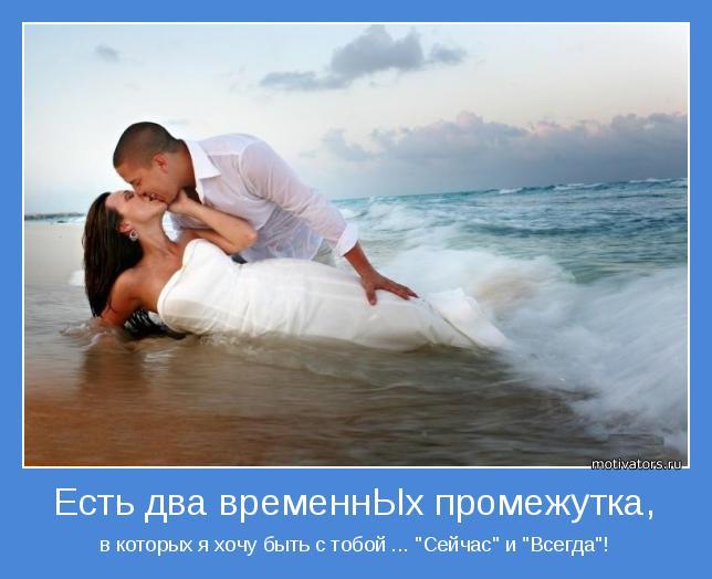 фото я хочу быть с тобой