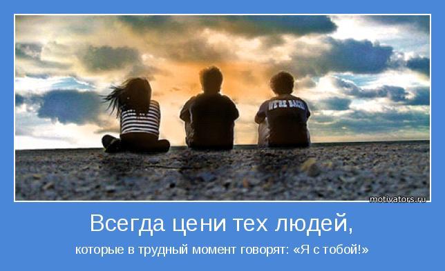 Цитаты о дружбе: друг это человек, который хочет быть с тобой, когда тебе трудно, и хочет чтобы ты был с ним