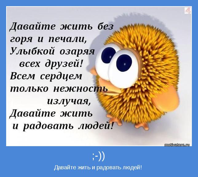 http://motivators.ru/sites/default/files/imagecache/main-motivator/motivator-44838.jpg
