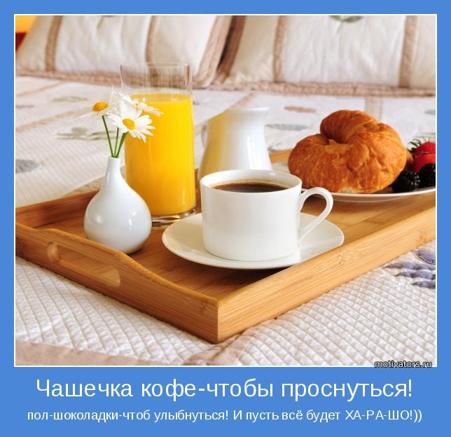 http://motivators.ru/sites/default/files/imagecache/main-motivator/motivator-44840.jpg