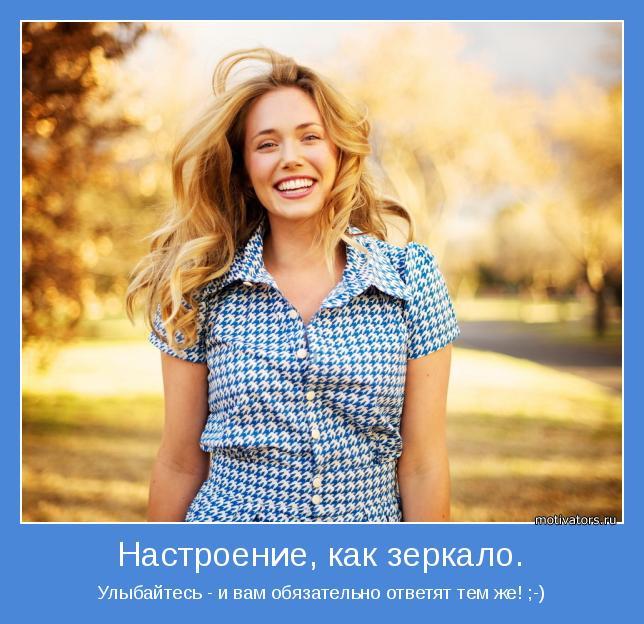 http://motivators.ru/sites/default/files/imagecache/main-motivator/motivator-44842.jpg