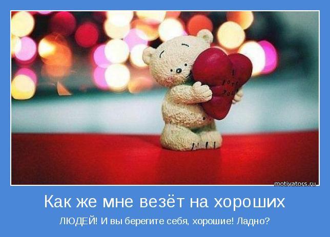 http://motivators.ru/sites/default/files/imagecache/main-motivator/motivator-44883.jpg