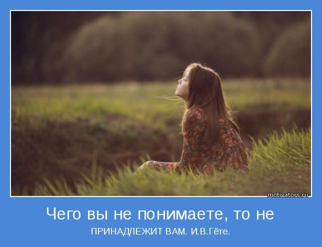 http://motivators.ru/sites/default/files/imagecache/main-motivator/motivator-44890.jpg