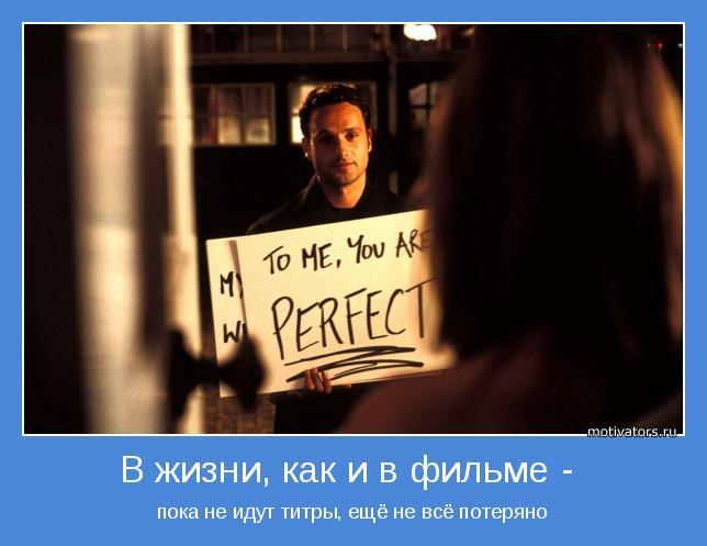 http://motivators.ru/sites/default/files/imagecache/main-motivator/motivator-44892.jpg
