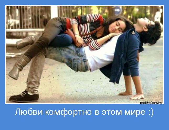http://motivators.ru/sites/default/files/imagecache/main-motivator/motivator-44906.jpg