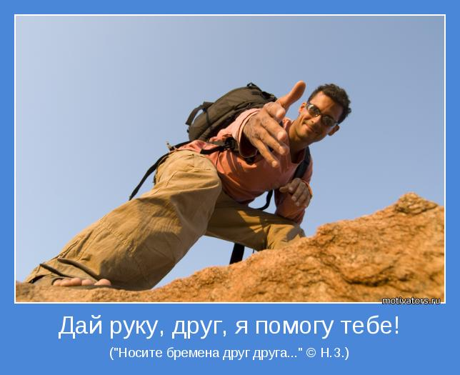 http://motivators.ru/sites/default/files/imagecache/main-motivator/motivator-44927.jpg