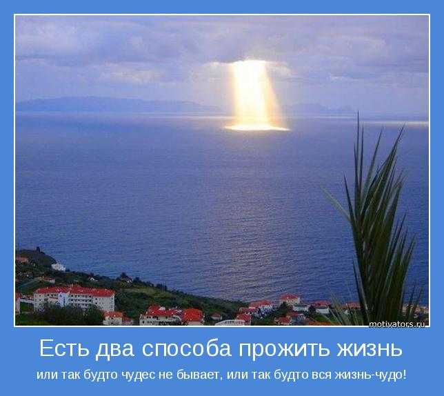 http://motivators.ru/sites/default/files/imagecache/main-motivator/motivator-44931.jpg