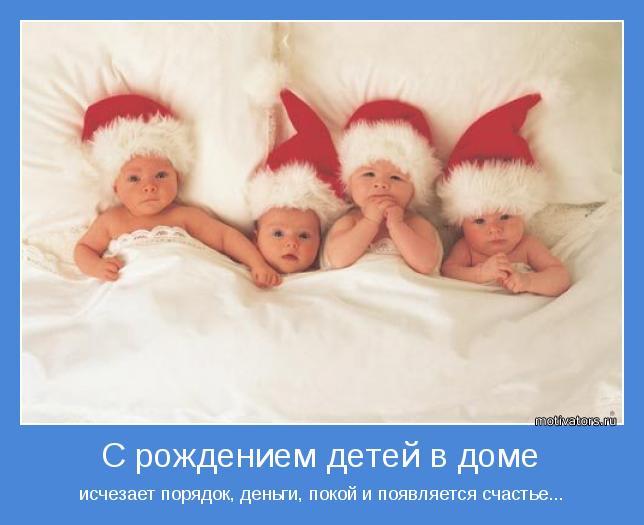 http://motivators.ru/sites/default/files/imagecache/main-motivator/motivator-44940.jpg