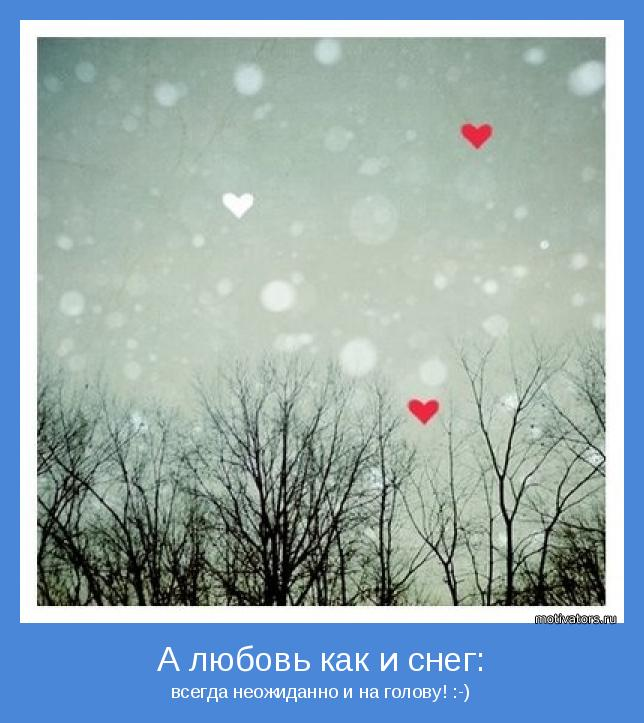 http://motivators.ru/sites/default/files/imagecache/main-motivator/motivator-44979.jpeg