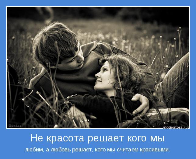 любим, а любовь решает, кого мы считаем красивыми.