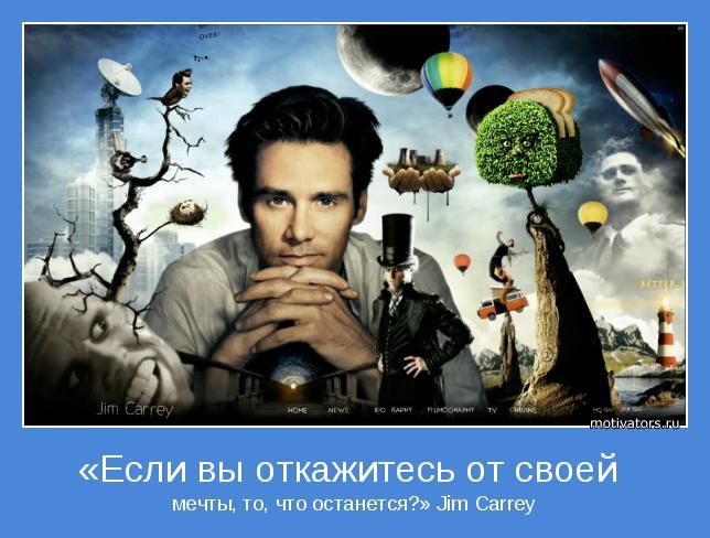 мечты, то, что останется?» Jim Carrey