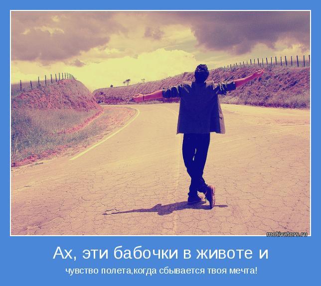 чувство полета,когда сбывается твоя мечта!