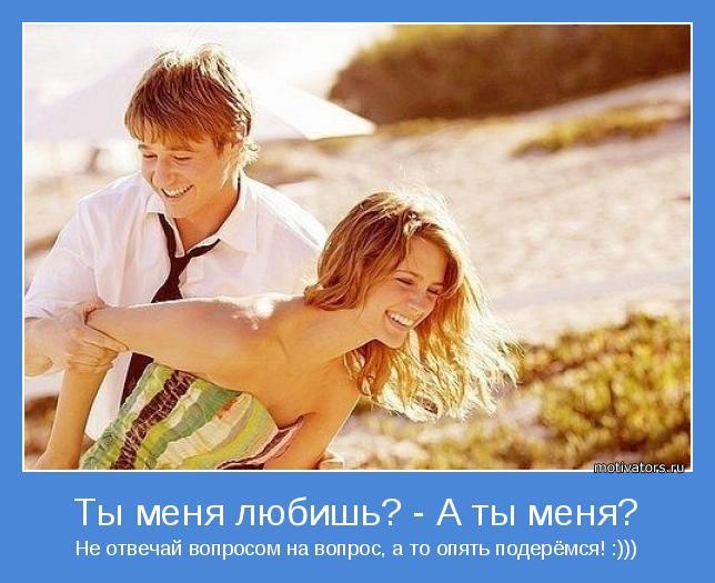 Не отвечай вопросом на вопрос, а то опять подерёмся! :)))