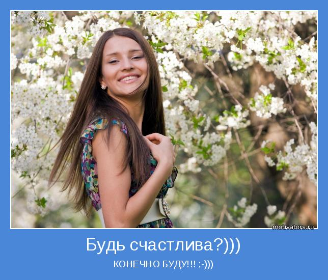 КОНЕЧНО БУДУ!!! ;-)))