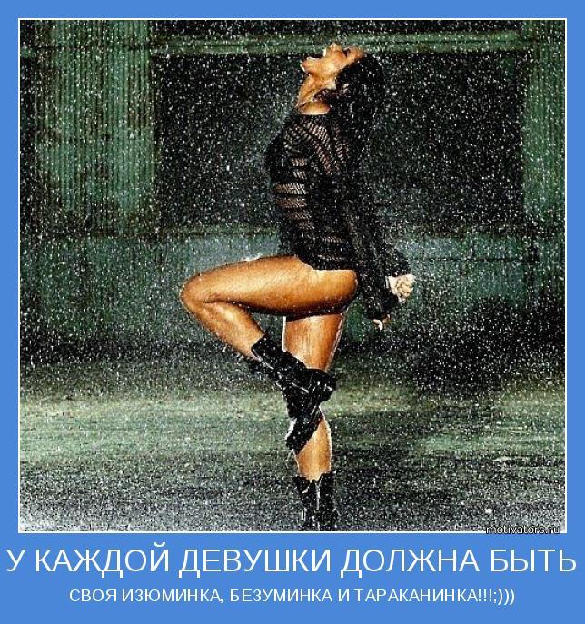 СВОЯ ИЗЮМИНКА, БЕЗУМИНКА И ТАРАКАНИНКА!!!;)))