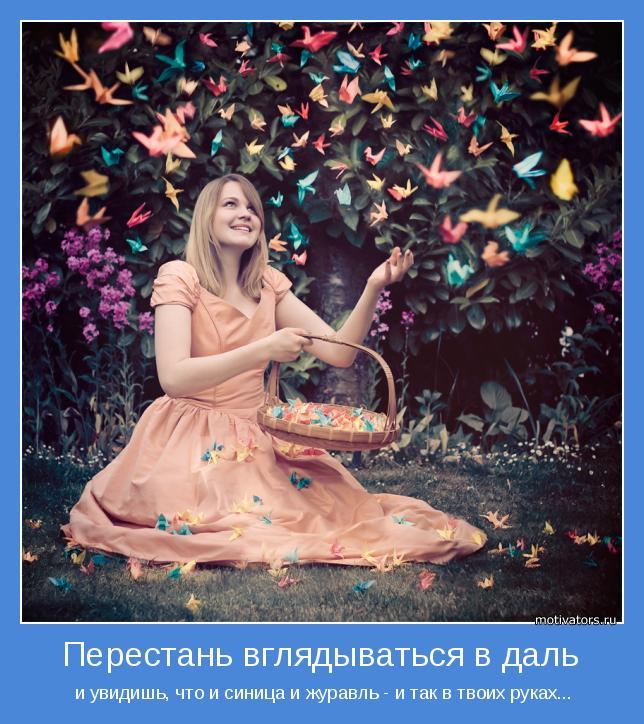 и увидишь, что и синица и журавль - и так в твоих руках...