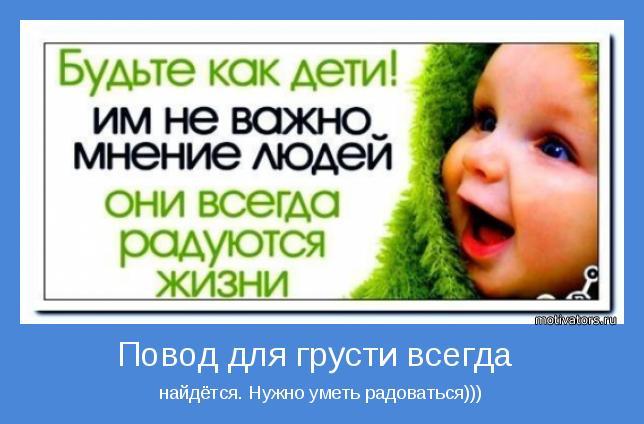 найдётся. Нужно уметь радоваться)))