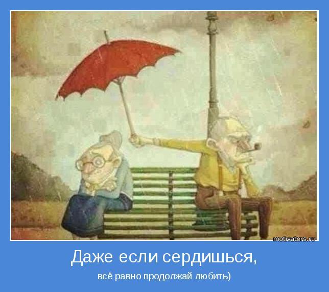 всё равно продолжай любить)