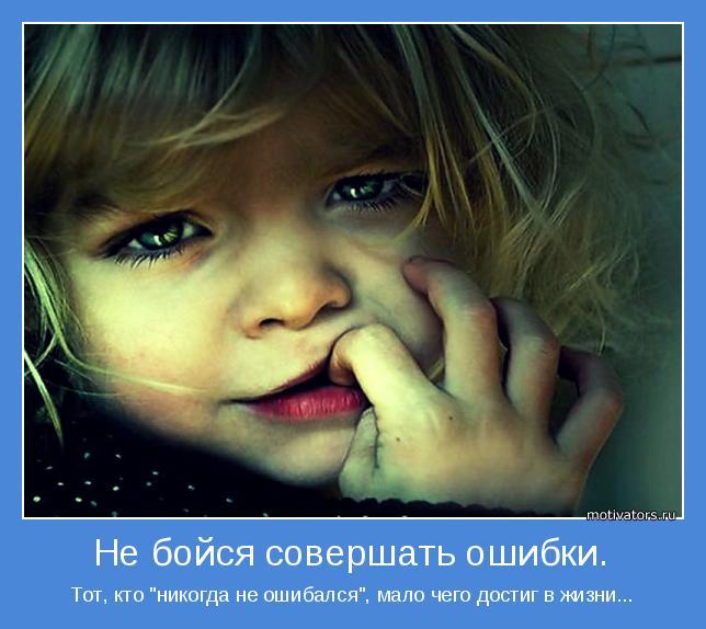 """Тот, кто """"никогда не ошибался"""", мало чего достиг в жизни..."""