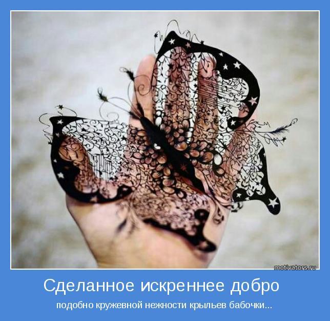 подобно кружевной нежности крыльев бабочки...