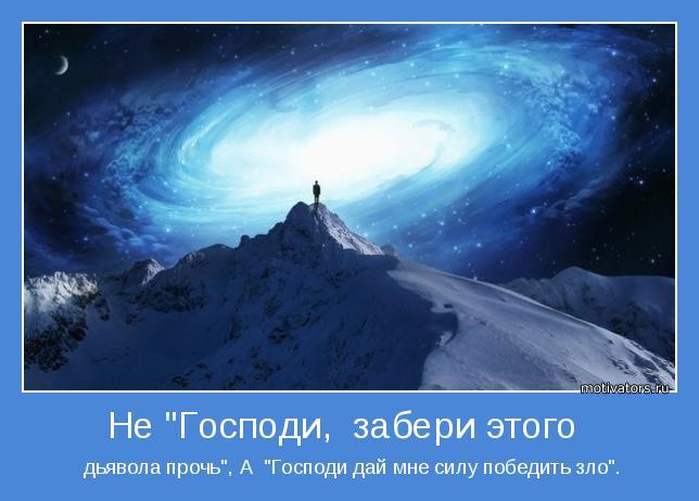 """дьявола прочь"""", А  """"Господи дай мне силу победить зло""""."""