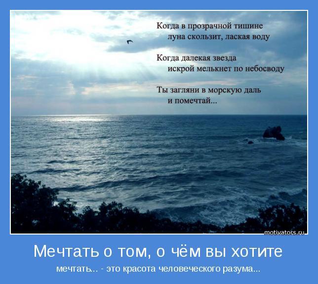 Красивый стих о море
