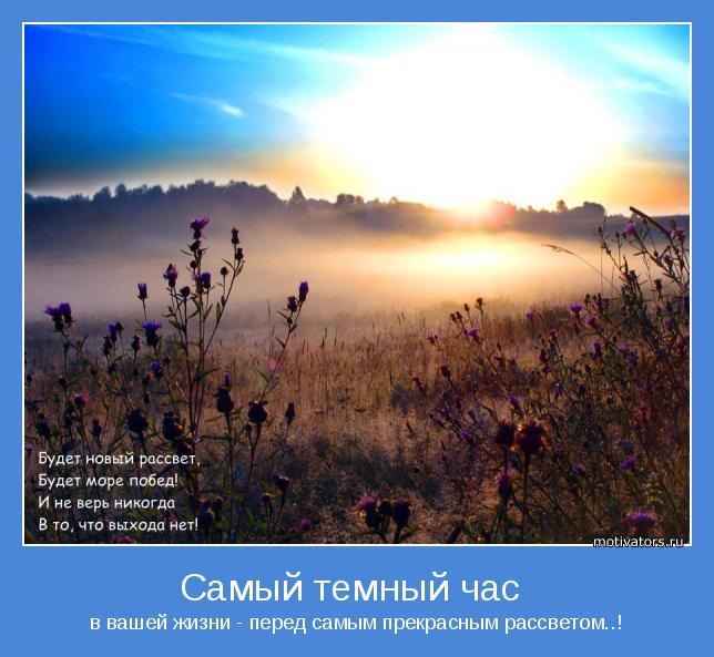 в вашей жизни - перед самым прекрасным рассветом..!
