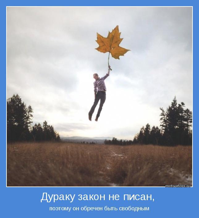 поэтому он обречен быть свободным