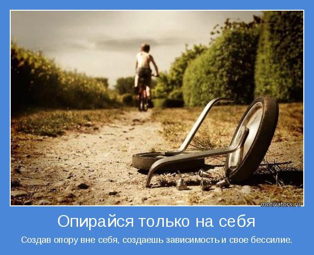 Создав опору вне себя, создаешь зависимость и свое бессилие.