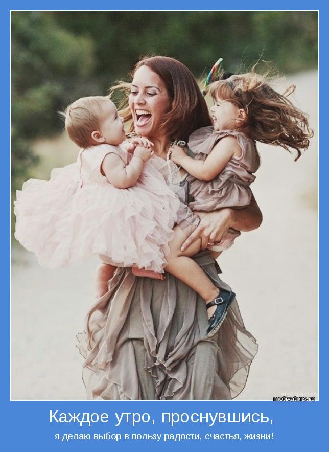 я делаю выбор в пользу радости, счастья, жизни!
