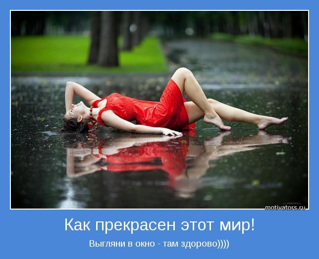 Выгляни в окно - там здорово))))