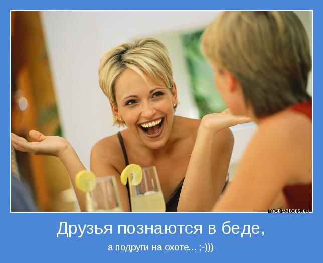а подруги на охоте... ;-)))