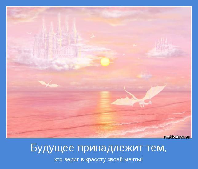 кто верит в красоту своей мечты!