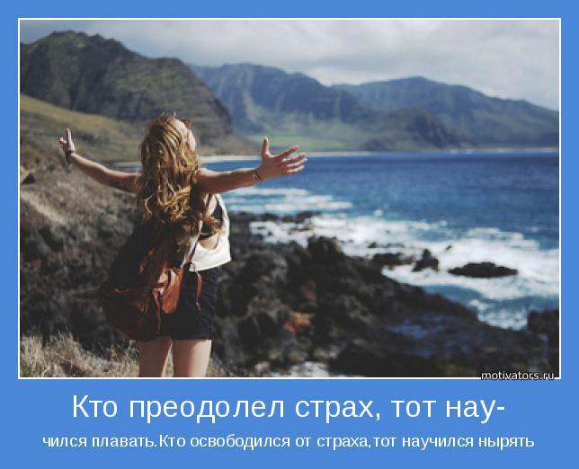 чился плавать.Кто освободился от страха,тот научился нырять