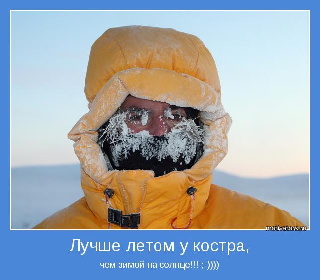 костер зимой
