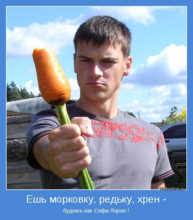 Гей морковка