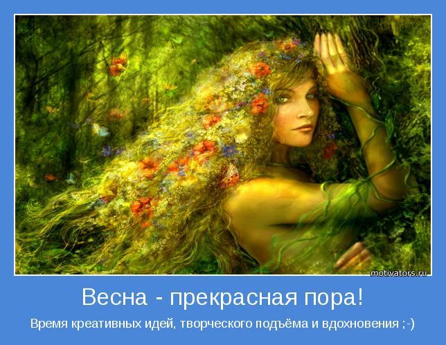 Время креативных идей, творческого подъёма и вдохновения ;-)