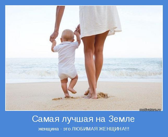 женщина - это ЛЮБИМАЯ ЖЕНЩИНА!!!