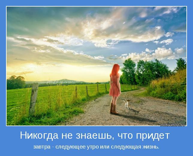 завтра - следующее утро или следующая жизнь.