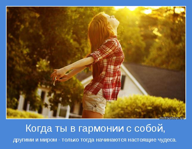 другими и миром - только тогда начинаются настоящие чудеса.