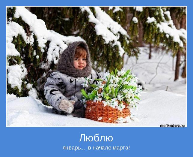январь...  в начале марта!