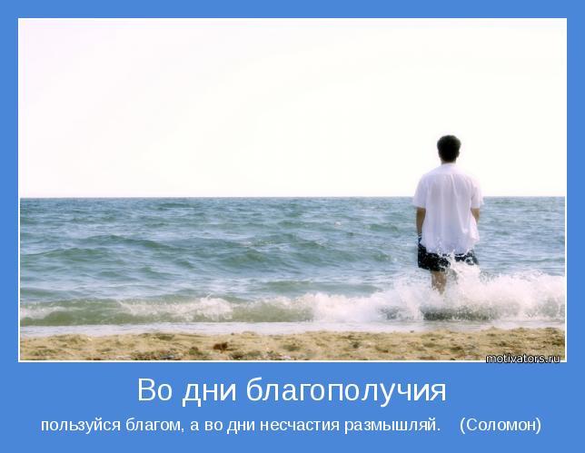 пользуйся благом, а во дни несчастия размышляй.    (Соломон)